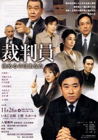 映画チラシ: 裁判員 決めるのはあなた(A4判)
