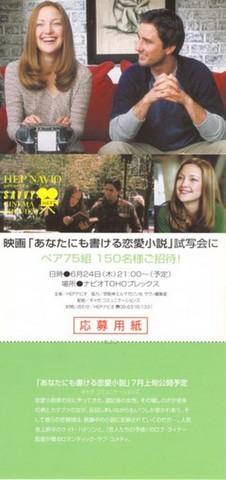 映画チラシ: あなたにも書ける恋愛小説(小型・HEPナビオ試写会応募ハガキ)
