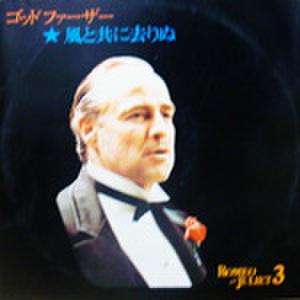 LPレコード753: ゴッドファーザー/風と共に去りぬ 栄光のル・マン/華麗なる大泥棒/大脱走/ゴールドフィンガー/黒いジャガー/他
