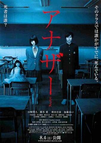 映画チラシ: アナザー(2人)