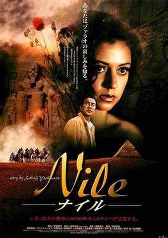 映画チラシ: ナイル(あなたは、ファラオの~)
