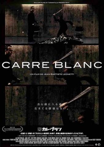 映画チラシ: カレ・ブラン