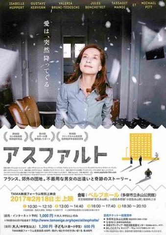映画チラシ: アスファルト(ホール版・TAMA映画フォーラム特別上映会)
