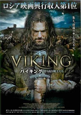 映画チラシ: バイキング 誇り高き戦士たち