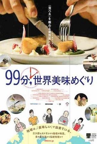 99分,世界美食めぐり(試写状・宛名記入済)