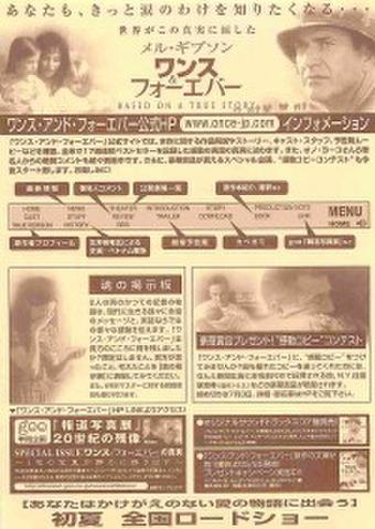 映画チラシ: ワンス&フォーエバー(単色・片面)