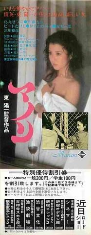 マノン(割引券・シワあり)