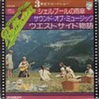 EPレコード250: スクリーンミュージック・リフレクション 3本立てロードショー シェルブールの雨傘/サウンド・オブ・ミュージック/ウエストサイド物語