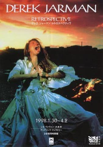 映画チラシ: 【デレク・ジャーマン】デレク・ジャーマン:レトロスペクティヴ 1998.1.30~4.2(2枚折)