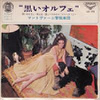 EPレコード172: 黒いオルフェ/男と女/酒とバラの日々/リリース・ミー