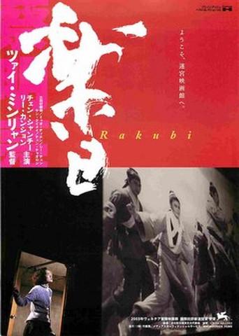 映画チラシ: 楽日 Rakubi