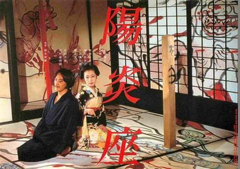 映画チラシ: 陽炎座(リバイバル)