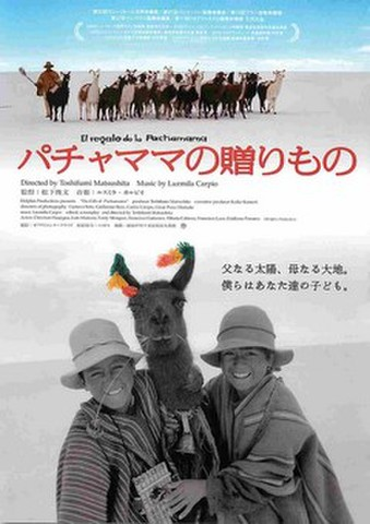 映画チラシ: パチャママの贈りもの(裏面題字黒)