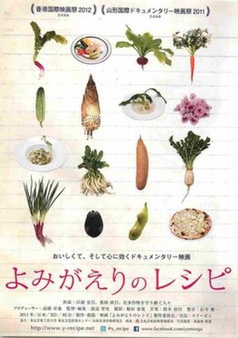 映画チラシ: よみがえりのレシピ