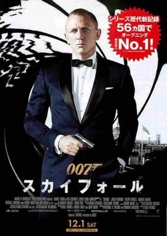 映画チラシ: 007 スカイフォール(題字下)