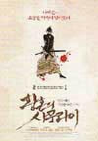 韓国チラシ270: たそがれ清兵衛