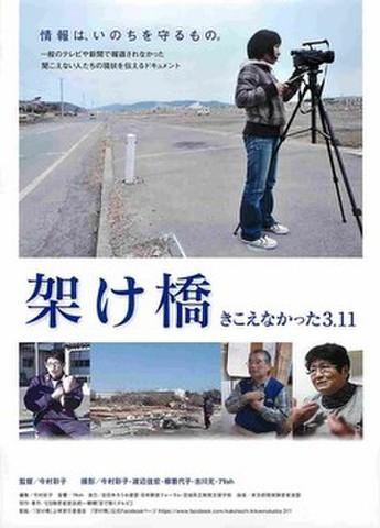 映画チラシ: 架け橋 きこえなかった3.11