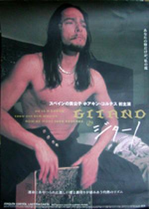 映画ポスター0280: ジターノ