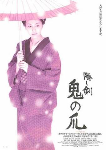 映画チラシ: 隠し剣 鬼の爪(題字右下)