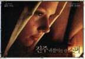 韓国チラシ399: 真珠の耳飾の少女