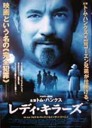映画ポスター0049: レディ・キラーズ
