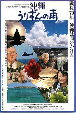 沖縄うずりんの雨(試写状・宛名記入済)