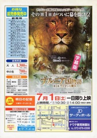 映画チラシ: ナルニア国物語 第1章ライオンと魔女(B5判大・片面・サーティホール)