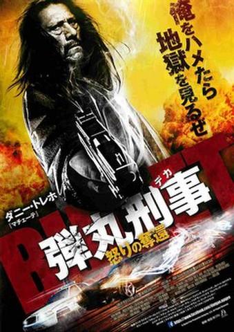 映画チラシ: 弾丸刑事 怒りの奪還