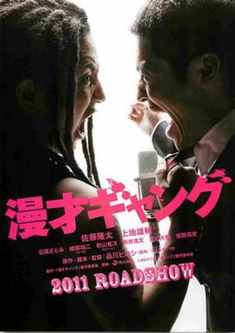 映画チラシ: 漫才ギャング(2人)