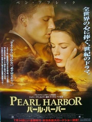 映画ポスター1282: パール・ハーバー