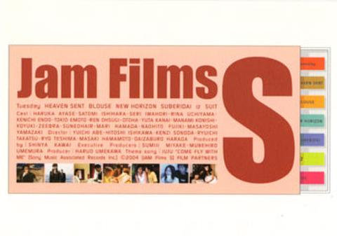 Jam Films S(試写状・宛名記入済)