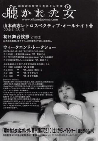 映画チラシ: 聴かれた女(小型・単色・山本政志レトロスペクティブオールナイト)