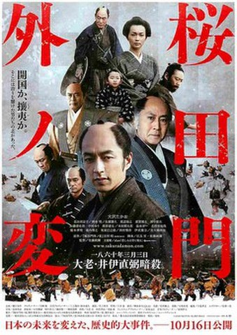 映画チラシ: 桜田門外ノ変(枠あり)