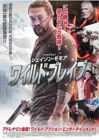 映画チラシ: ワイルド・ブレイブ