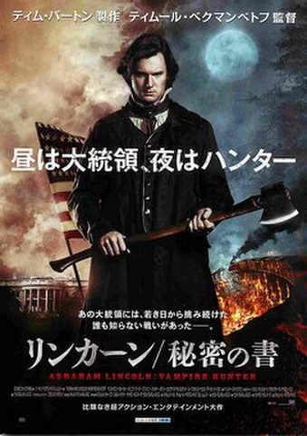 映画チラシ: リンカーン/秘密の書(あの大統領には~)