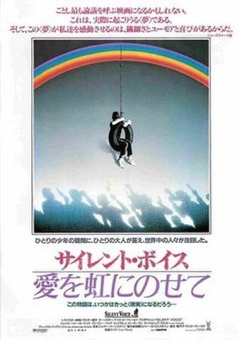 映画チラシ: サイレント・ボイス 愛を虹にのせて