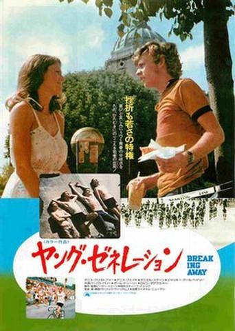 映画チラシ: ヤング・ゼネレーション
