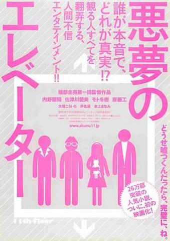 映画チラシ: 悪夢のエレベーター(イラスト)