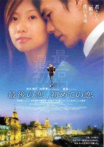 映画チラシ: 最後の恋、初めての恋(題字白)