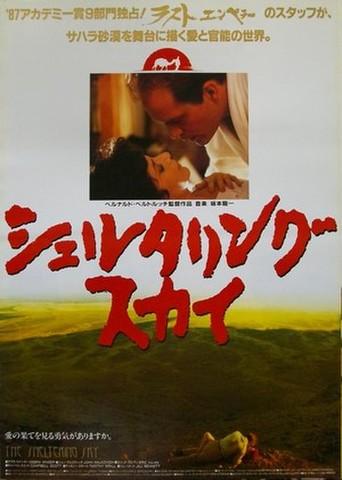 映画ポスター1519: シェルタリング・スカイ