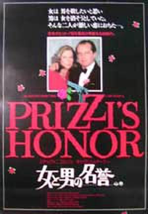 映画ポスター0187: 女と男の名誉