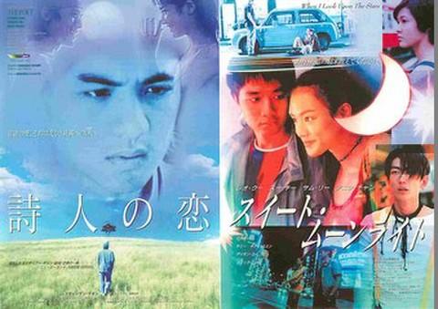 映画チラシ: 詩人の恋/スイート・ムーンライト(横)
