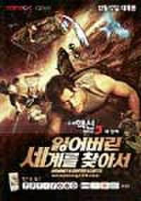 韓国チラシ218: センター・オブ・ジ・アーズ