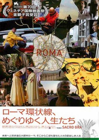 映画チラシ: ローマ環状線、めぐりゆく人生たち