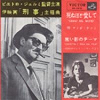 EPレコード050: 刑事
