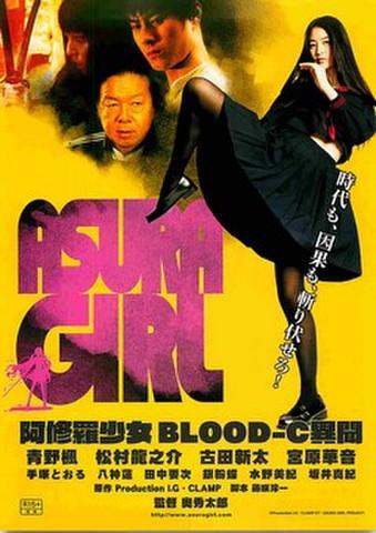 映画チラシ: 阿修羅少女 BLOOD-C異聞