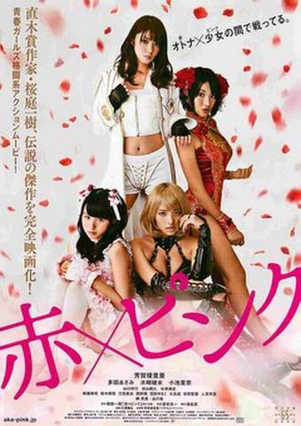 映画チラシ: 赤×ピンク