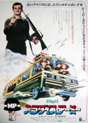 映画ポスター0330: パラダイス・アーミー