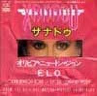 EPレコード092: ザナドゥ(ジャケ破れあり)