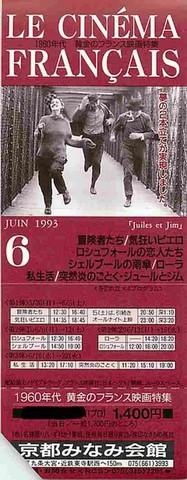 1960年代黄金のフランス映画特集 冒険者たち/気狂いピエロ/ロシュフォールの恋人たち/シェルブールの雨傘/他(割引券・2色刷)